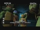 [动漫世界]《忍者龟》 第5集 他的名字叫贝斯特-史塔曼 20131022