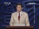 《百家讲坛》 20131024 王立群读《宋史》-宋太宗9 今非昔比
