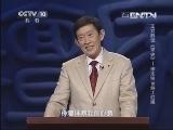 《百家讲坛》 20131025 王立群读《宋史》-宋太宗 10 纳土归降