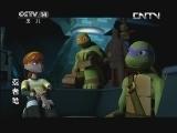 [动漫世界]《忍者龟》 第9集 THE GAUNTLET 20131025