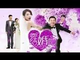 电视剧《咱们结婚吧》片花 申博官网来相亲