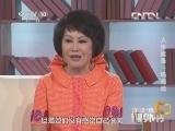 《我的一本课外书》 20131025 靳羽西讲述人生是一场海选
