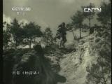 《经典电影》 20131027 电影《地雷战》