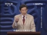 《百家讲坛》 20131029 王立群读宋史--宋太宗14 满城之战