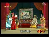 《嫂换姑》第三场 看戏 - 厦门卫视 00:24:03