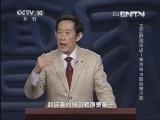 《百家讲坛》 20131102 王立群读宋史——宋太宗18 赵廷美之死