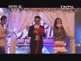 [影视同期声]黄海波自爆常相亲 高圆圆坦言期待婚姻 20131104 最新一期