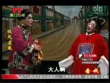 《假凤虚凰》第四场 看戏 - 厦门卫视 00:24:01