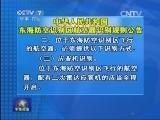 《军事报道》 20131123