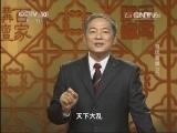 《百家讲坛》 20131125 寻找曹操(上)