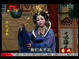 《假凤虚凰》第八场 看戏 - 厦门卫视 00:24:40