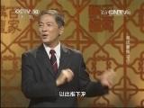《百家讲坛》 20131126 寻找曹操(下)