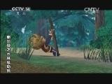 熊出没之丛林总动员3 回到丛林(下)图片