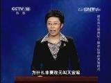 《百家讲坛》 20131127 唐玄宗与杨贵妃 1 繁花似锦的天宝时代