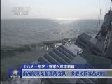 《军事报道》 20131130