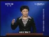 《百家讲坛》 20131201 唐玄宗与杨贵妃5 温柔乡里酿危机