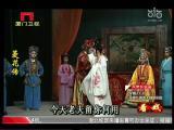 《菱花传》第六场 看戏 - 厦门卫视 00:24:38