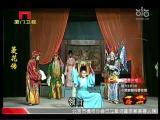 《菱花传》第八场 看戏 - 厦门卫视 00:24:24