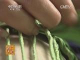 [农广天地]玉米皮编织技艺(20131206)