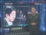 """[视频]演技派首相安倍频换执政""""节目单"""""""