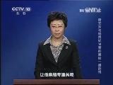 《百家讲坛》 20131208 唐玄宗与杨贵妃12 爱的最后一道防线