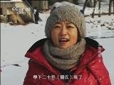 《地理中国》 20131211 塞外传奇-冰雪奇景(下)