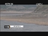 《一线》 20131212 孽缘情仇
