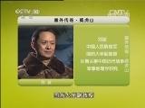 《地理中国》 20131215 塞外传奇-威虎山