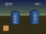[农广天地]秸秆气化技术(20131216)