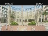 《第1动画乐园(下午版)》 20131216 17:55