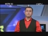 《体育星探》 20131221