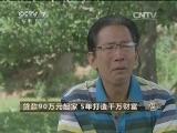 [致富经]本期创业人物:施昊(20131227)