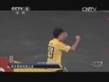 [天下足球]特别策划:华彩2013之十大惊艳