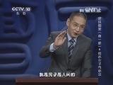 《百家讲坛》 20131231 话说聊斋(第一部)6 痴心女子负心汉