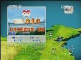 晚间天气预报 20140106