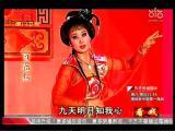 《百花江》第四场 看戏 - 厦门卫视 00:24:33