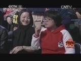 《中国味道》 20140120 寻找最牛吃货