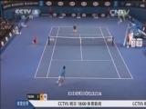 [澳网]男单第四轮 费德勒3-0横扫特松加