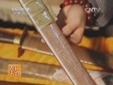 [农广天地]保安腰刀(20140124)