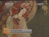 [农广天地]金丝彩釉画制作技艺(20140207)