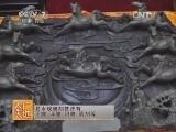 砚台制作农广天地,易水砚制作技艺