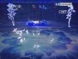 [冬奥会]闭幕式:老者手捧古琴演奏《阿里郎》