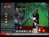 《天下父母心》第七场 看戏 - 厦门卫视 00:25:00