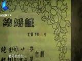 《牡丹》第一集 片花