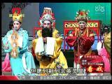 《凤箫情》第一场 看戏 - 厦门卫视 00:24:41