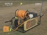 [农广天地]超低量喷雾植保机械化技术(20140319)