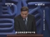 《百家讲坛》 20140322 《孙子兵法》(上部)6伪装的招数