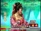 《凤箫情》第五场 看戏 - 厦门卫视 00:24:14