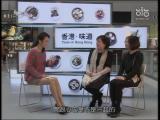 香港·味道 故乡的云 2014.03.21 - 厦门电视台 00:29:55
