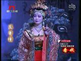 《凤箫情》第七场 看戏 - 厦门卫视 00:24:04